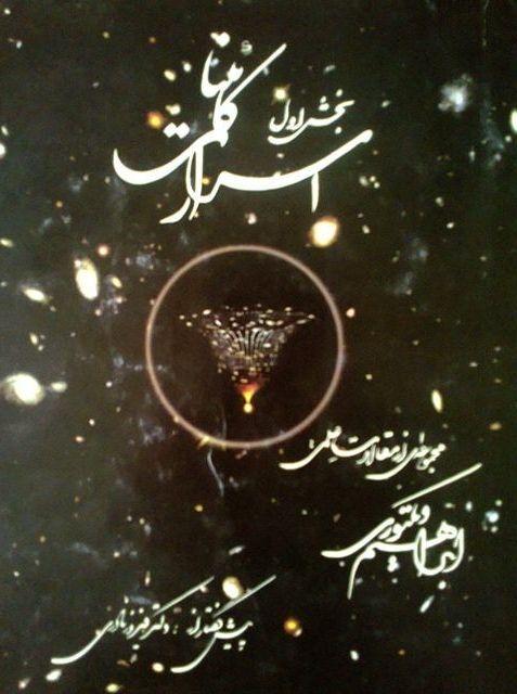 Secrets-the-Universe